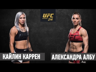 UFC 214 Alexandra Albu - I am going to give her big problems