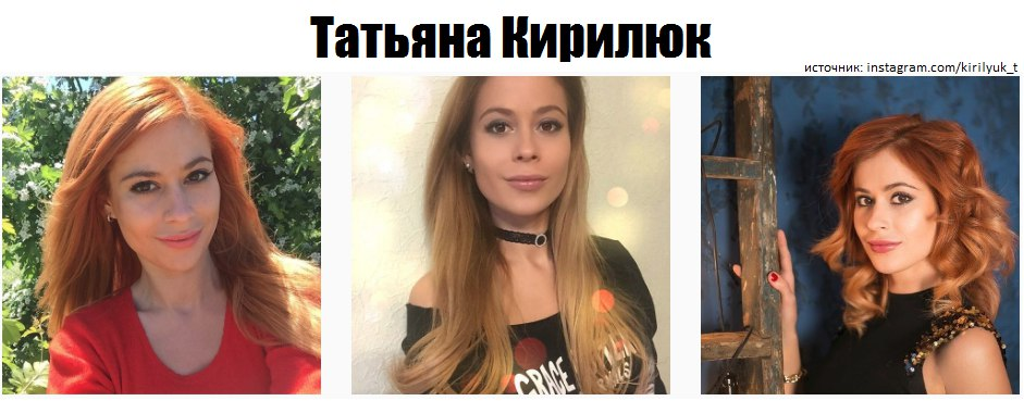 татьяна кирилюк инстаграм фото