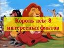 Малоизвестные факты о мультфильмах Король лев 1, 2.