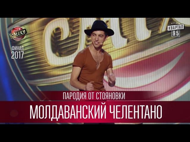 Молдаванский Челентано - пародия от Стояновки