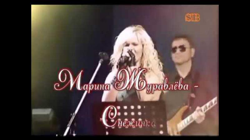 Марина Журавлёва Снежинка