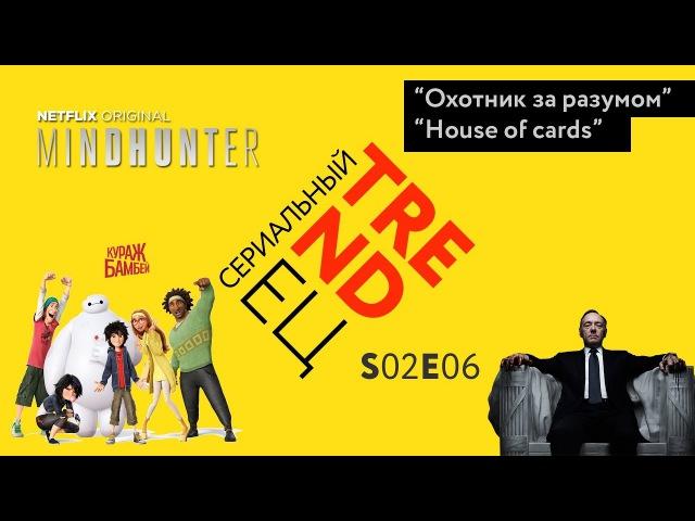 Сериальный TRENDец S02E06 (Кураж-Бамбей)