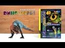 Энциклопедия динозавров в дополненной реальности от DEVAR kids