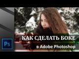 Как сделать боке (размытие заднего плана) на фото в Adobe Photoshop | Graphic Hack
