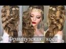 Французская коса Как крепить фату Wedding Hairstyle