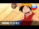 One Piece: Ending 11 - A to Z (Russian Cover)