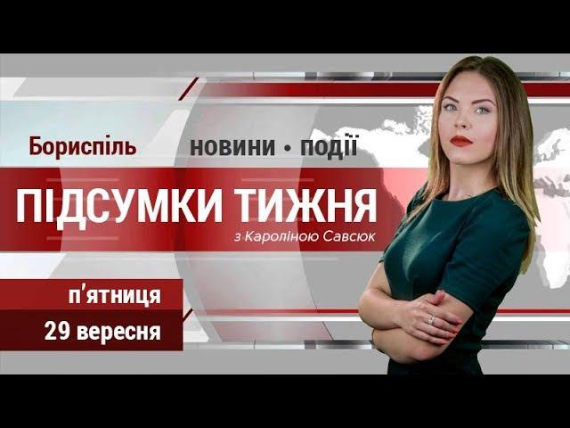 Підсумки новин та подій у Борисполі за минулий тиждень. Випуск 29.09.2017