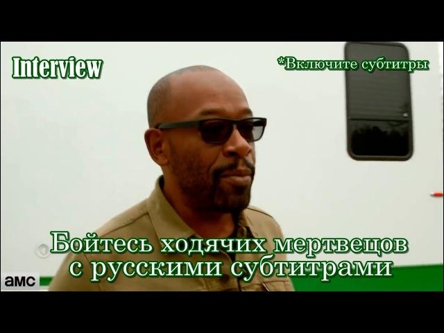 Бойтесь ходячих мертвецов - Ленни Джеймс интервью с русскими субтитрами