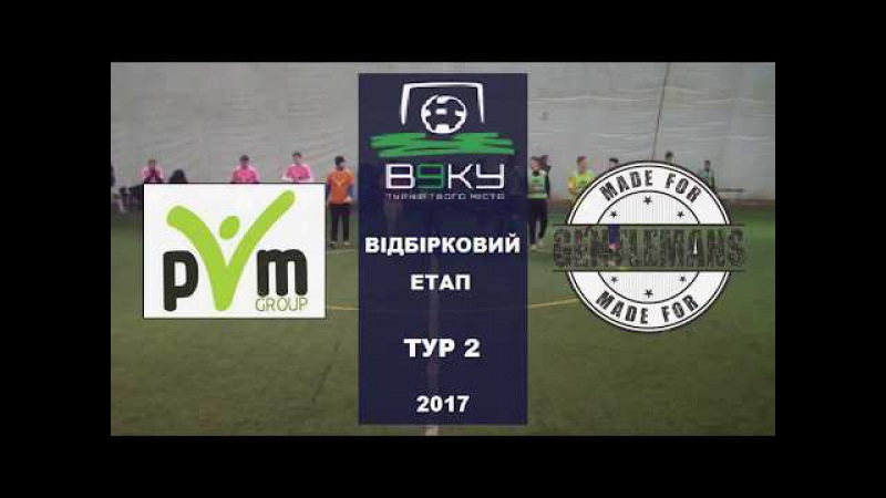 PVM vs «Джентельмени Удачі» (Харків). Огляд