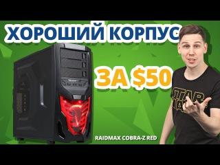 Почему RAIDMAX Cobra-Z ПОКУПАЮТ СОТНИ Геймеров?