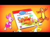 Передачи Disney Академия - Винни и его друзья / Учимся писать буквы |с героями Disney-Се ...
