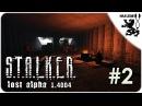 S.T.A.L.K.E.R. Lost Alpha 1.4004 - 2 - АНТИ-ГОП-СТОП