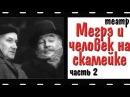 Мегрэ и человек на скамейке. Жорж Сименон. Детектив Вячеслава Бровкина. Часть 1.