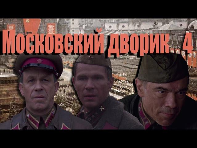 Московский дворик - 4 серия (2009)