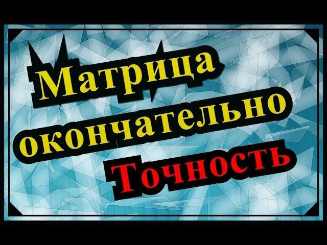 Плоская Шлифовка / Матрица / делаем окончательно / Точность