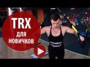 Александр Мельниченко - TRX для начинающих | 74
