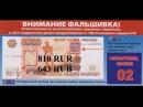 Вскрыта банковская афера! (Часть 3) Код рубля 810 RUR или 643 RUB?! Разбор вранья ЦБ РФ