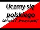 Uczmy się polskiego Let's Learn Polish Od №27 Proszę o spokój