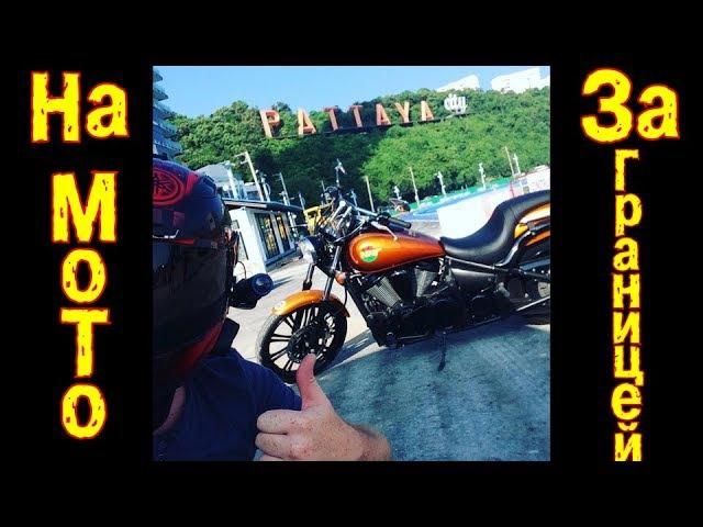 В Тайланде на мотоцикле Aik Rider в Тае 1 серия