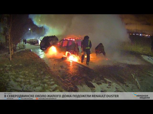 В Северодвинске около жилого дома подожгли Renault Duster VDVSN.RU