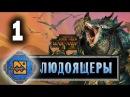 Лизардмены (Людоящеры) прохождение Total War Warhammer 2 за Крог-Гара - 1