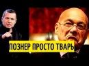 Соловьев о МОРАЛЬНОМ УРОДЕ Познере и ампутированной совести Литвиновой на Минуте славы