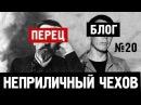 ПБ 20 Чехов и проститутки Неизвестная жизнь русского классика