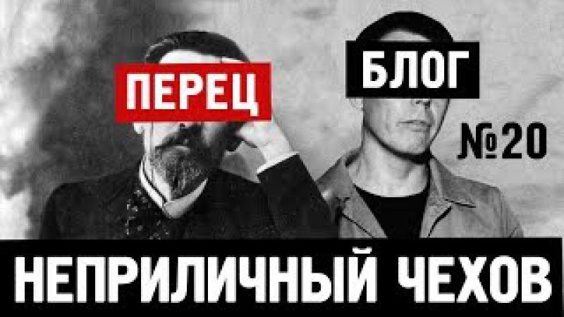 ПБ 20 Чехов и проститутки. Неизвестная жизнь русского классика
