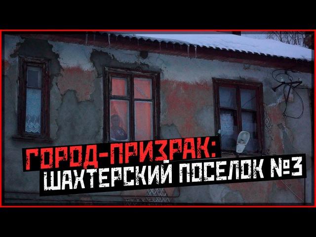 Город-призрак: шахтерский поселок №3 | Документальный фильм о городке в Тверской...