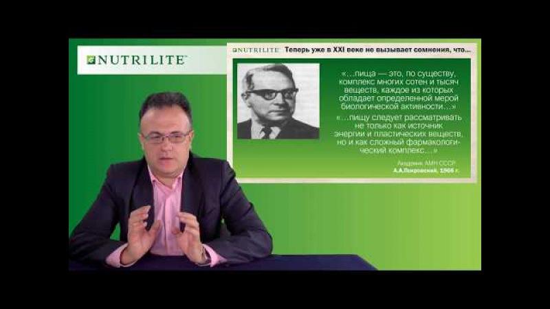 Онлайн-трансляция NUTRILITE «Заполни пробелы своего рациона» с Чудаковым С.Ю.