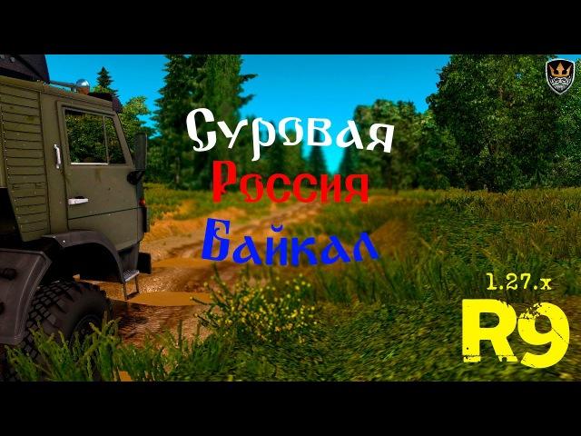 Суровая Россия R9 (1.27) установка/ Harsh Russia R9 (1.27) installation.