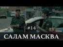 Салам Масква 14 серия