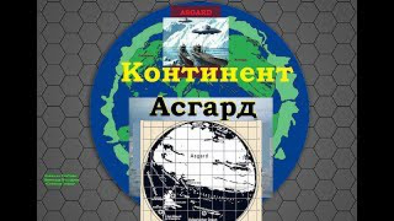 Континент Асгард - очень подробно.