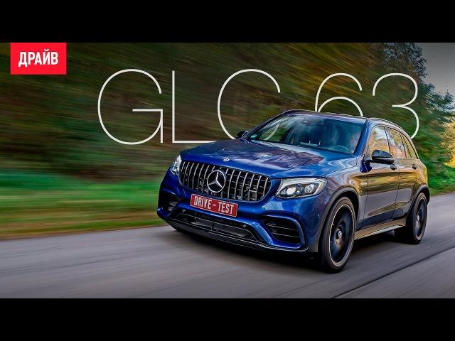 Mercedes-AMG GLC 63 Быстрый идеальный автомобиль для Москвы, Московской области и Санкт-Петербурга