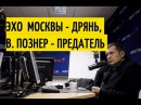 Скандальная запись Венедиктов и Познер просто МРАЗИ! Соловьев опустил шизофрен...