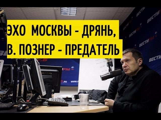 Скандальная запись: Венедиктов и Познер просто МРАЗИ! Соловьев опустил шизофрен...