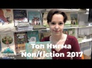 Самые покупаемые книги издательства Нигма на Non/fiction 2017