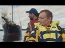 Экспедиция Дорогами Петра I Яхта Лукулл