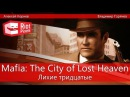 Mafia The City of Lost Heaven. Лихие тридцатые