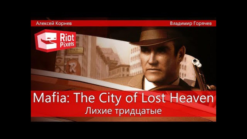 Mafia: The City of Lost Heaven. Лихие тридцатые