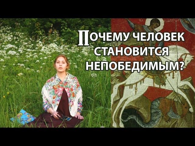 Почему человек становится непобедимым? (Ольга Добровольская vovremyaono.ru)