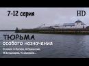 ᴴᴰ Тюрьма особого назначения 7,8,9,10,11,12 серия Боевик, Драма, Детектив