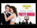 PRETTY WOMAN - КРАСОТКА - Разбор диалогов - Английский по фильмам
