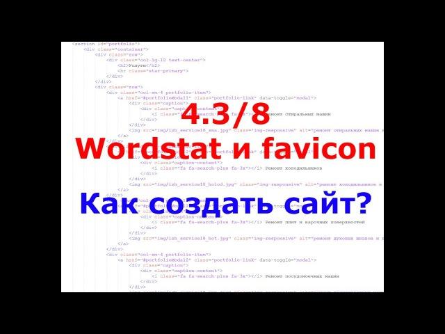 4.3 Wordstat и favicon - Как сделать сайт самому и бесплатно