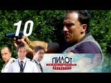 Пилот международных авиалиний. Серия 10 (2011) @ Русские сериалы