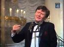 Андрей Миронов -Ну чем мы не пара