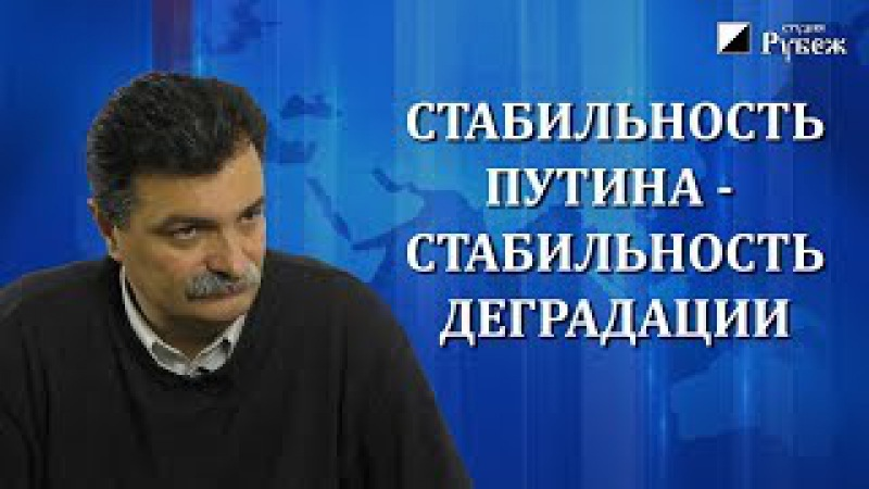 Юрий Болдырев. Стабильность Путина - это стабильность деградации.