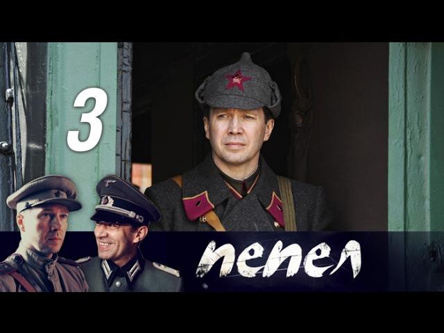 Пепел 3 серия 2013 Военный сериал история @ Русские сериалы