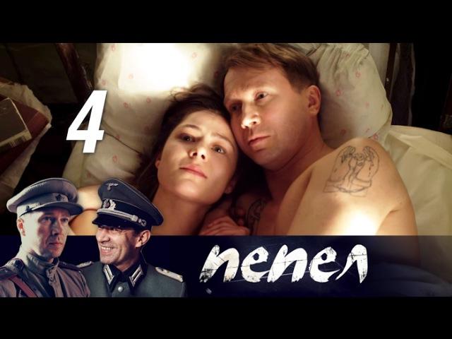 Пепел. 4 серия (2013) Военный сериал, история @ Русские сериалы