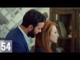 Любовь напрокат 54 серия - субтитры